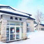 冬の北海道⑦美瑛への旅立ち
