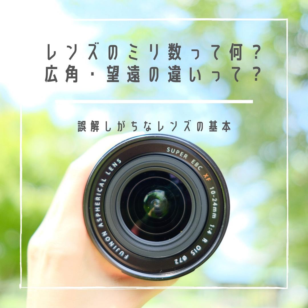レンズのミリ数って何?広角・望遠って?カメラにおけるレンズの焦点距離について