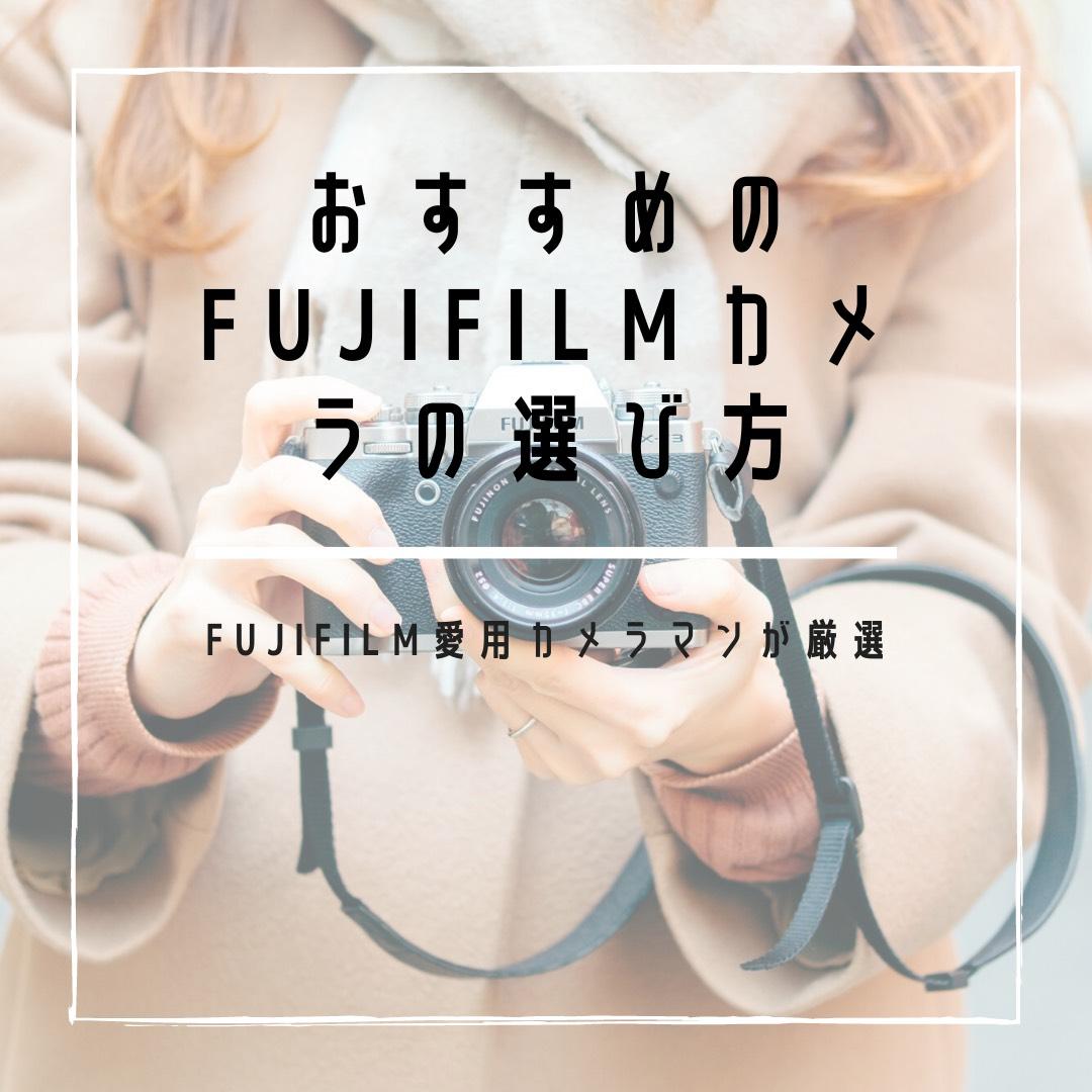 【2020年版】カメラマンが教えるフジフィルムカメラの比較・選び方【おすすめ教えます】