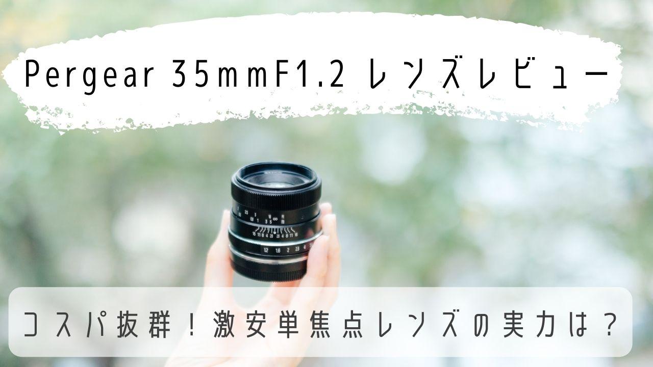 コスパ最強レンズ「Pergear35㎜F1.2」をフジフィルムX-T3で使ったレビュー【作例】