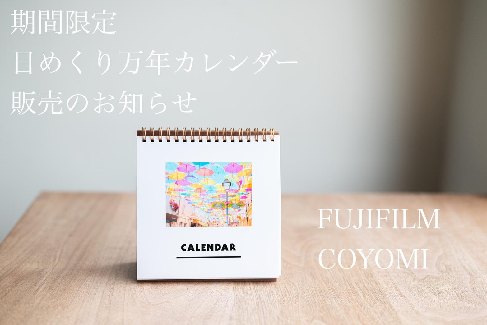 【期間限定】ふんわり海外写真 日めくり万年カレンダーを販売します(FUJIFILM COYOMI)