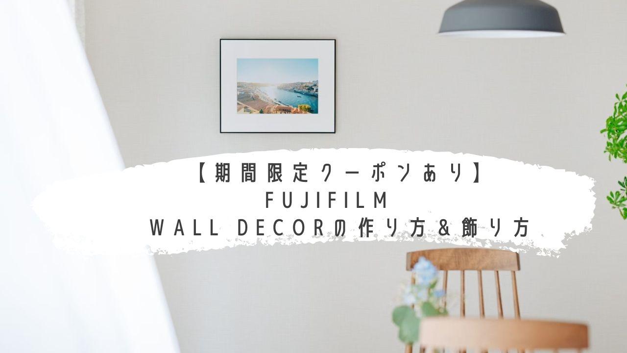 【期間限定クーポンあり】写真をインテリアに!WALL DECORを作ってみた レビュー(フジフイルム)